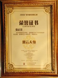 张正芬总裁 获10大风云人物证书