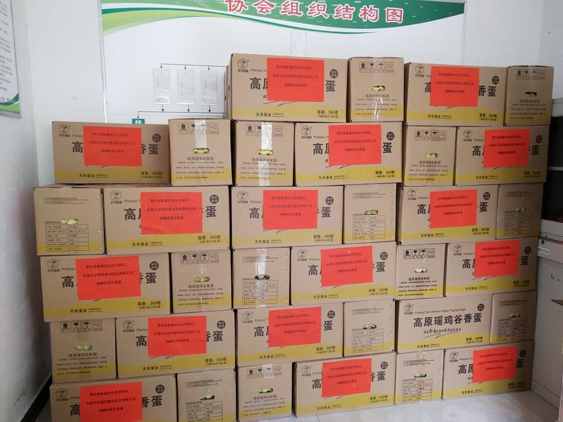 20200223-长顺新万博manbetx手机版登录公司通过贵州省家禽协会捐赠应急物资一批 (2).jpg