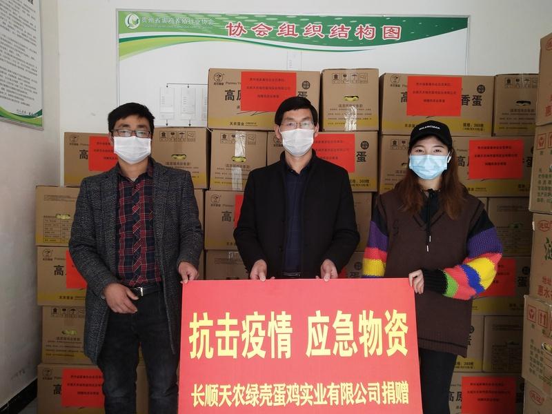 20200223-长顺新万博manbetx手机版登录公司通过贵州省家禽协会捐赠应急物资一批 (3).jpg