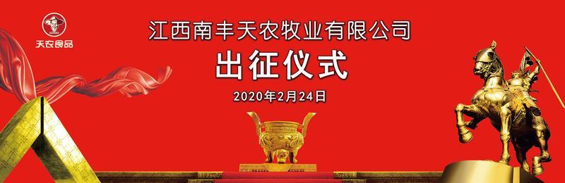 南丰公司出征仪式.jpg