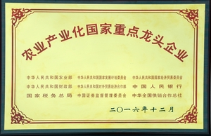 01 农业产业化国家重点龙头企业