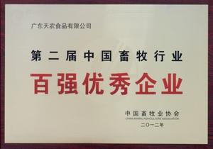 第2届中国畜牧行业百强好的企业