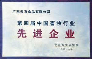 中国畜牧行业先进企业
