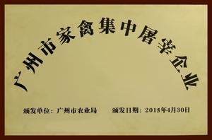 广州市家禽集中屠宰企业