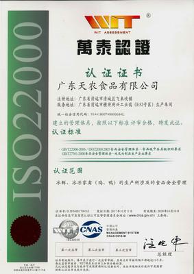 ISO22000:2005食品安全管理体系认证证书
